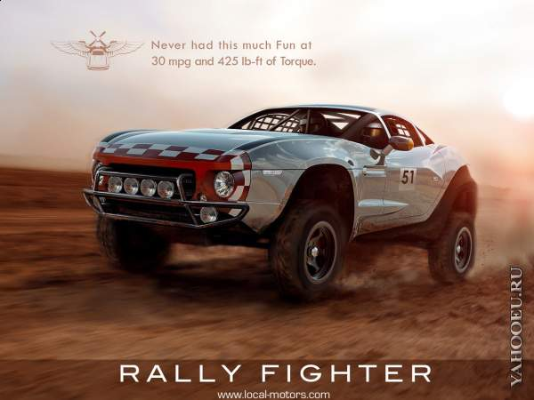 Rally Fighter - первенец Local Motors