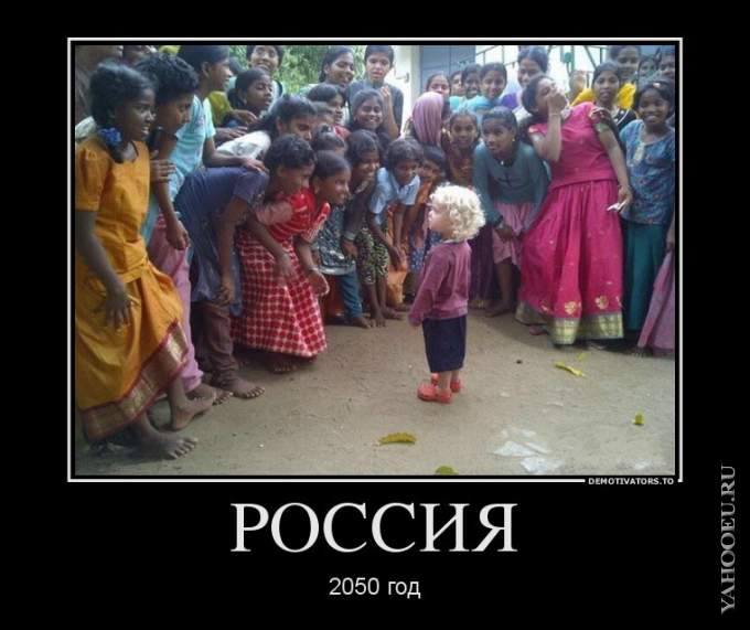 Russian propaganda version of picture with blonde childe and dark-skinned children