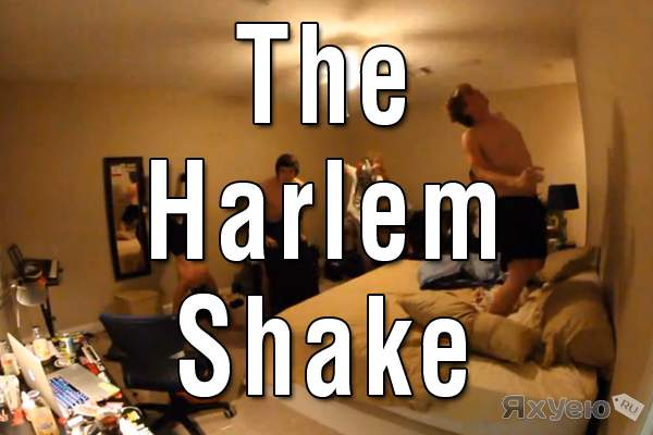 Ultimate Harlem Shake Compilation 2013